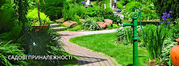 садові приналежності